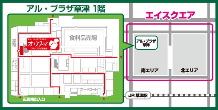ori-kusatsu-map-2