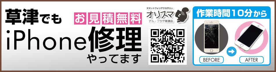 iphone修理 お見積り無料!