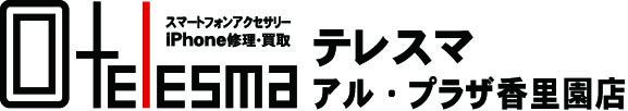 テレスマ アル・プラザ香里園店 iPhone修理
